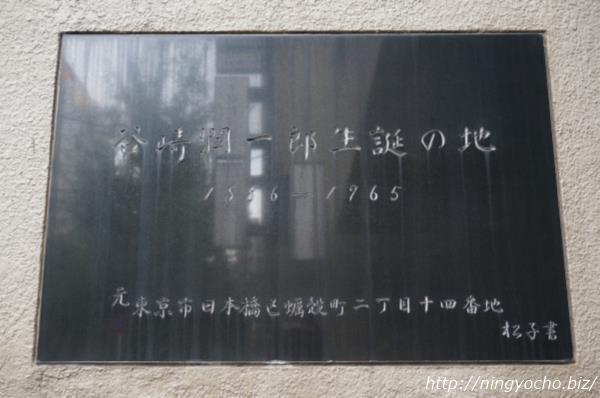 谷崎潤一郎生誕の地プレート画像