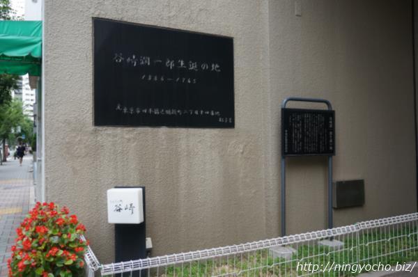 谷崎潤一郎生誕の地画像