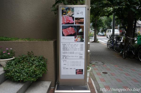 しゃぶしゃぶと創作料理の店「にんぎょう町谷崎」看板画像