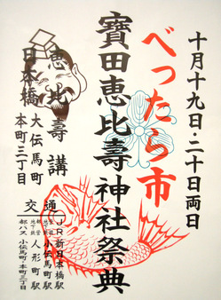 宝田恵比寿神社祭典べったら市