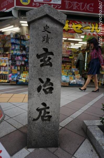玄冶店跡石碑表画像