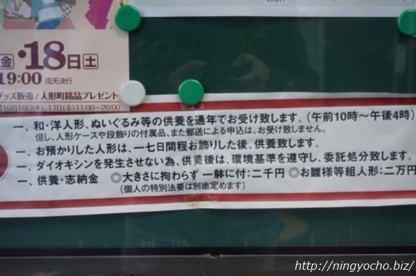 大観音寺人形供養案内画像