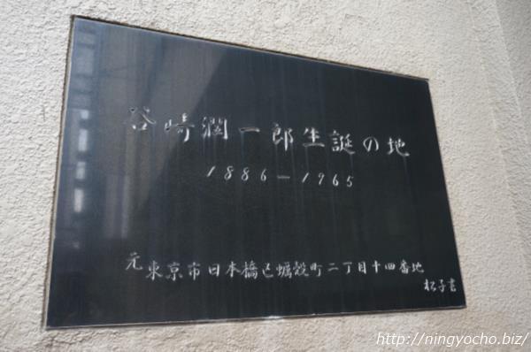 谷崎潤一郎生誕の地