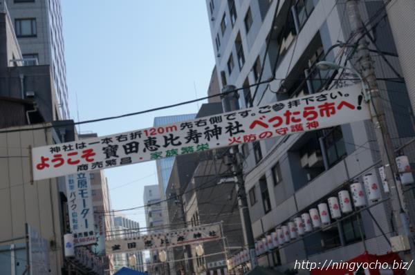 べったら市寶田恵比寿神社参道案内画像