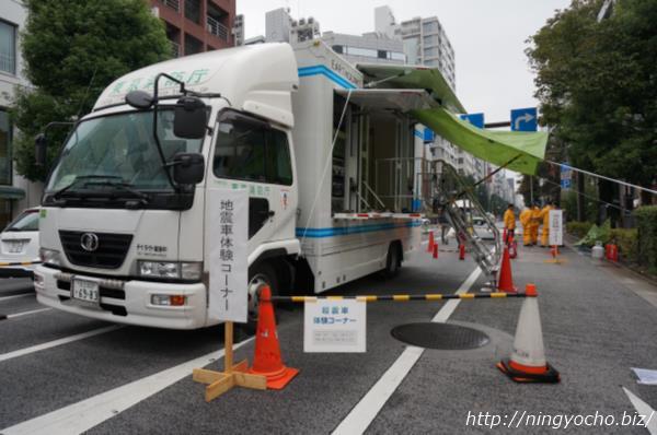 てんてん祭地震体験車画像