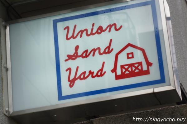 Union Sand Yard(ユニオンサンドヤード )看板画像